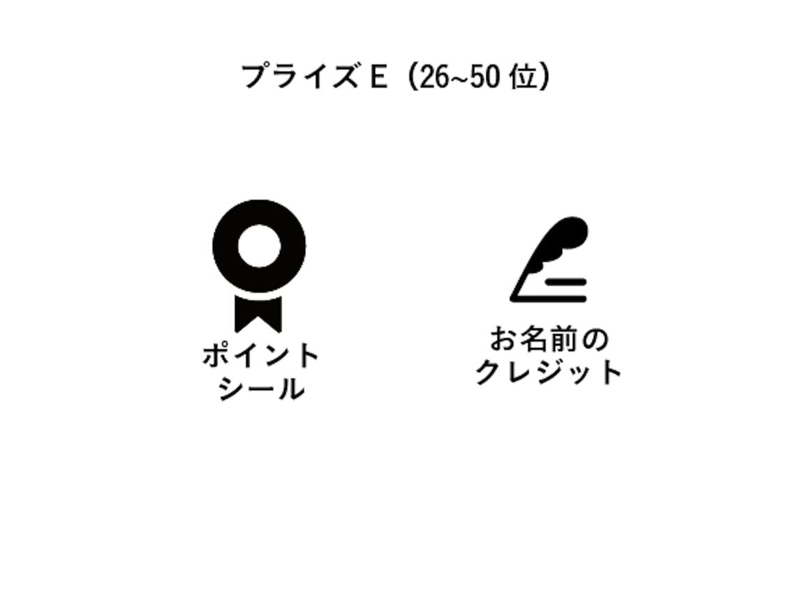 プライズE(26〜50位)