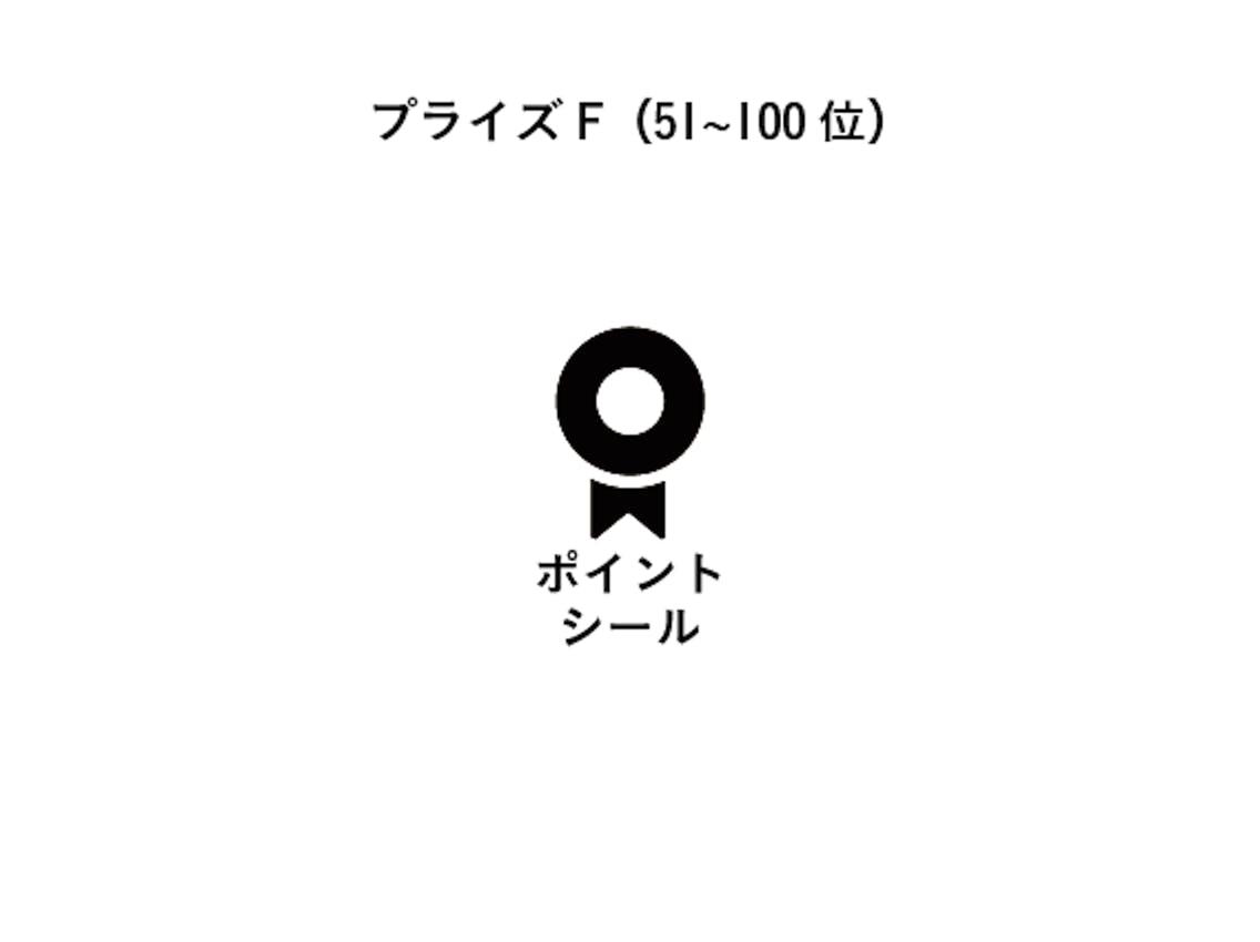 プライズF(51~100位)