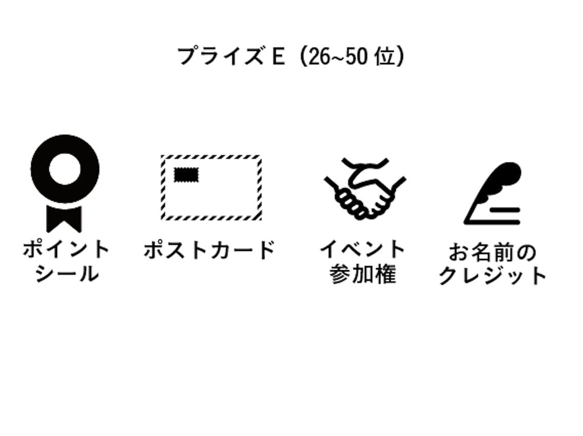 プライズE(26位〜50位)