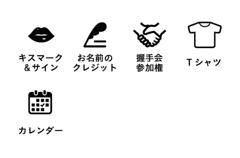 プライズD 落札順位16〜40位
