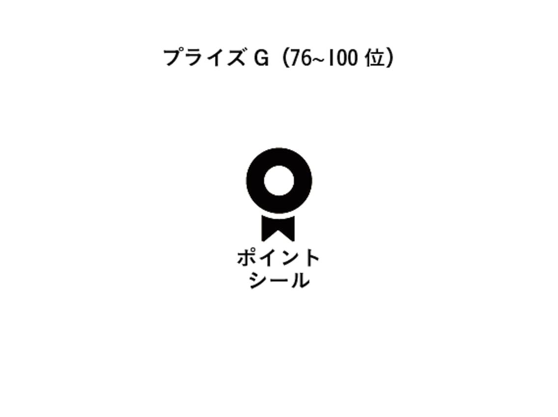 プライズG(76〜100位)